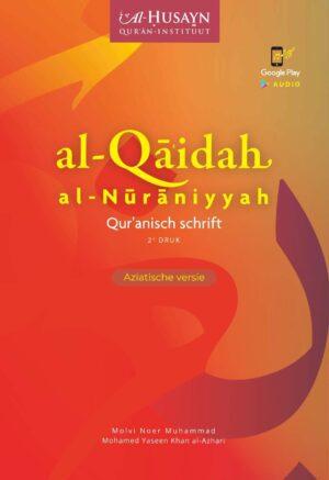 al-Qaidah al-Nuraniyyah